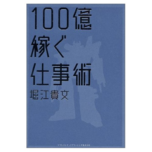 100億稼ぐ仕事術 (ビジスタBOOK) [単行本]